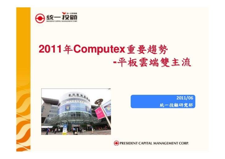 2011Computex平板與雲端雙主流