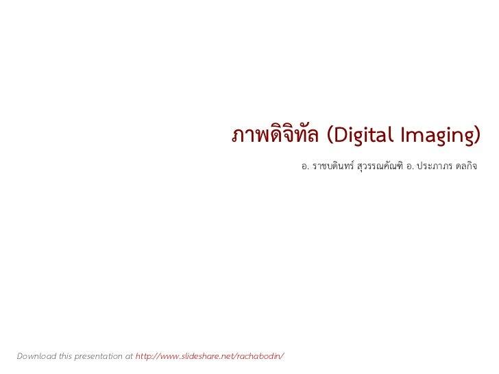 ภาพดิจิทล (Digital Imaging)                                                             ั                                 ...