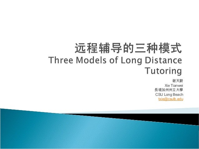 谢天蔚 Xie Tianwei 長堤加州州立大學 CSU Long Beach txie@csulb.edu
