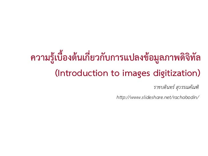 Introduction to Images Digitization