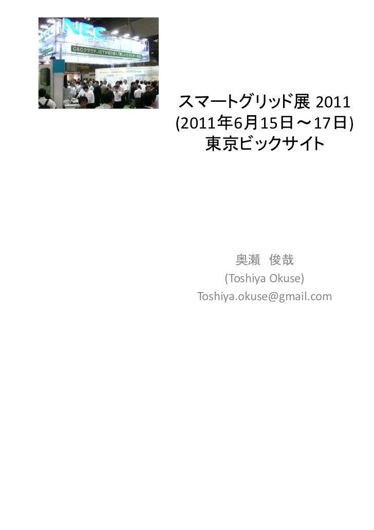 スマートグリッド展_20110617