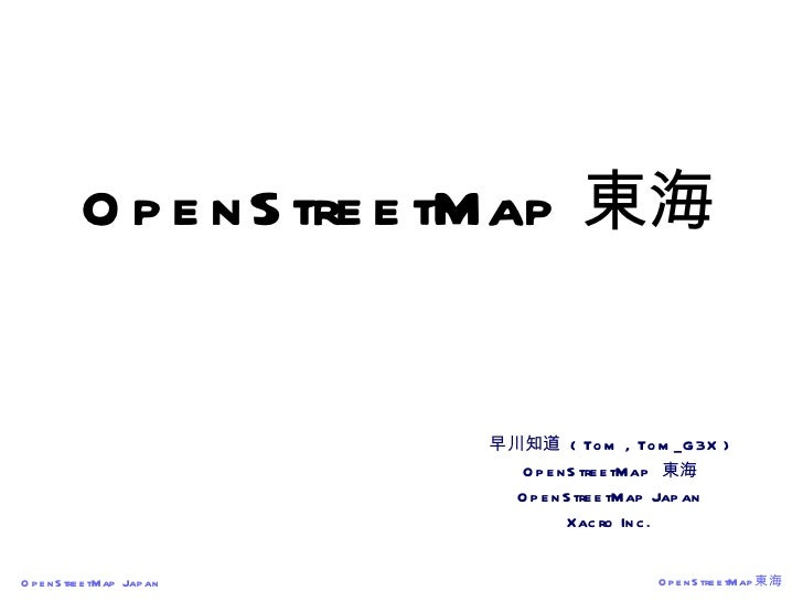 OpenStreetMap 東海 早川知道  ( Tom , Tom_G3X ) OpenStreetMap  東海 OpenStreetMap Japan Xacro Inc.