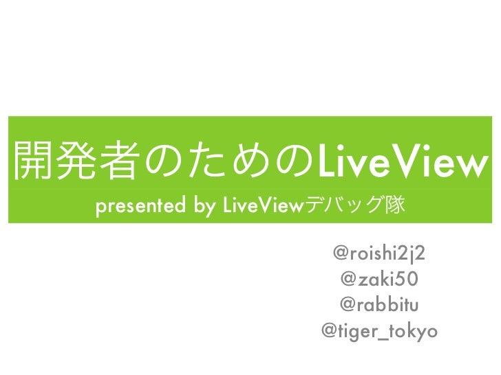 LiveViewpresented by LiveView                         @roishi2j2                         @zaki50                         @...