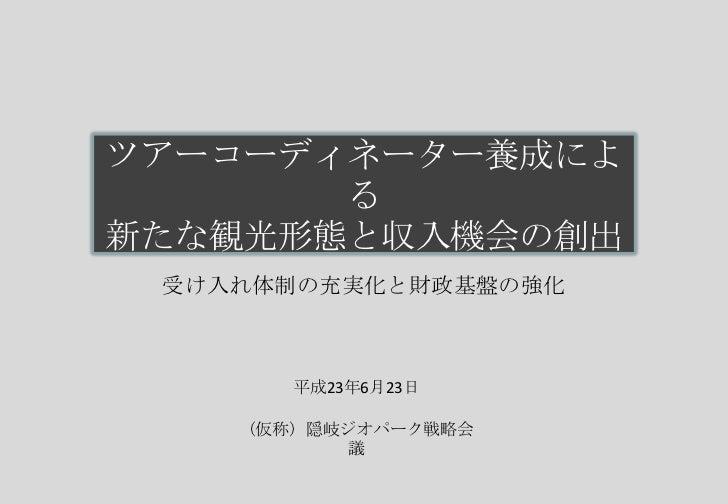 2011.06.23新しい公共プレゼン資料