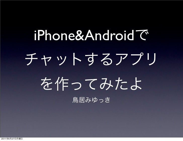iPhone&Android2011   6   27