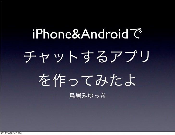 みゆっき☆Think#5 「iPhoneとAndroidをならべてみたよ!」