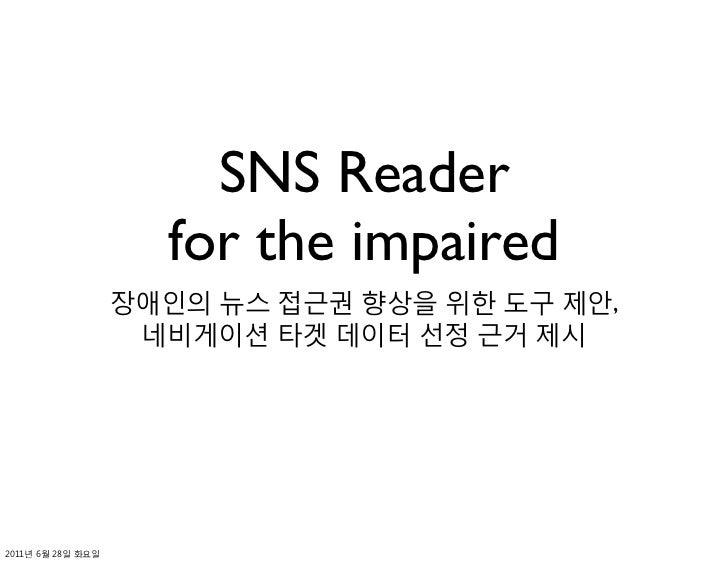 SNS Reader                     for the impaired                   장애인의 뉴스 접근권 향상을 위한 도구 제안,                    네비게이션 타겟 데이...