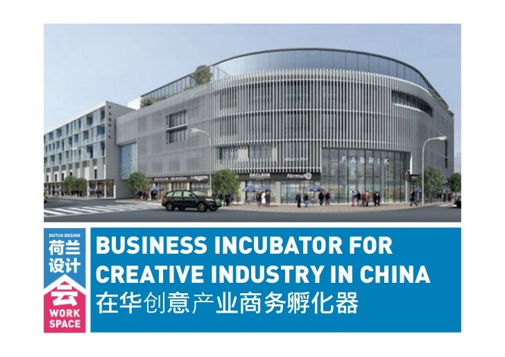 BUSINESS INCUBATOR FORCREATIVE INDUSTRY IN CHINA  华       业 务