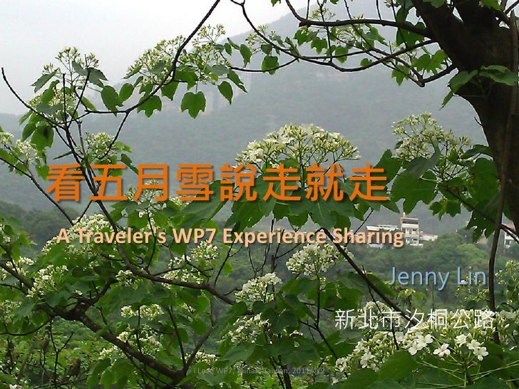 A Traveler's WP7 Experience Sharing 看五月雪說走就走