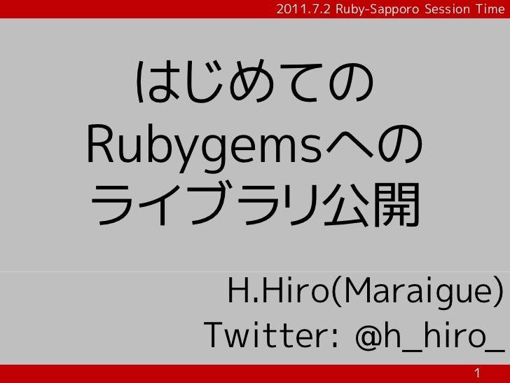 2011.7.2 Ruby勉強会@札幌 「はじめてのRubygemsへのライブラリ公開」