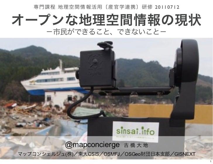 20110712@mapconcierge                         http://sinsai.info/( )   CSIS OSMFJ OSGeo                GISNEXT            ...
