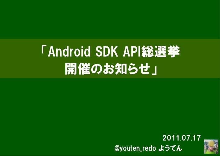 「Android SDK API総選挙   開催のお知らせ」                        2011.07.17          @youten_redo ようてん
