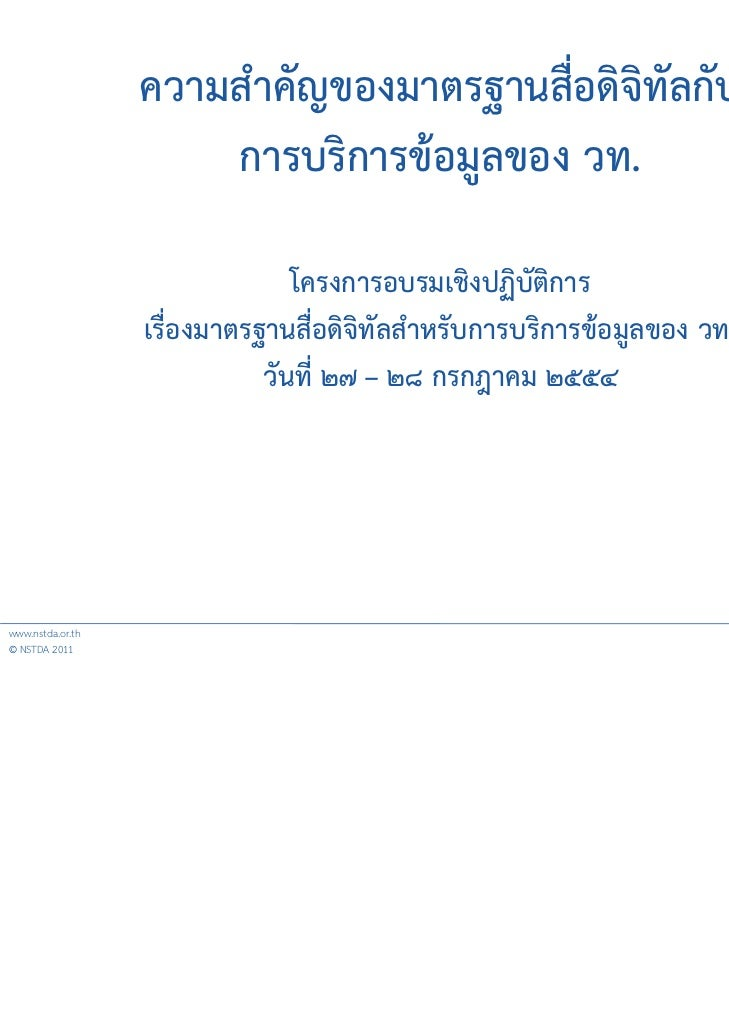 Thai MOST Web & Digital Standard