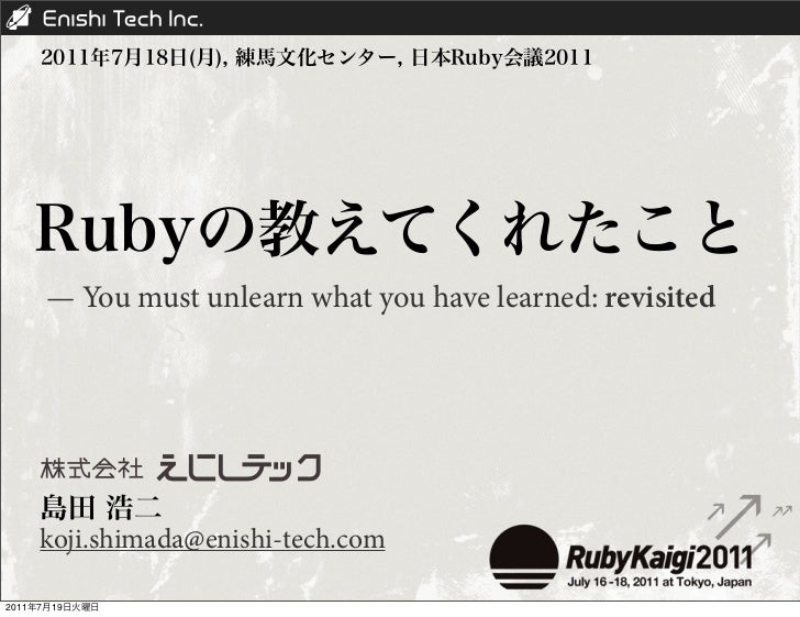 20110718 you-must-unlearn-what-you-have-learned rivisited