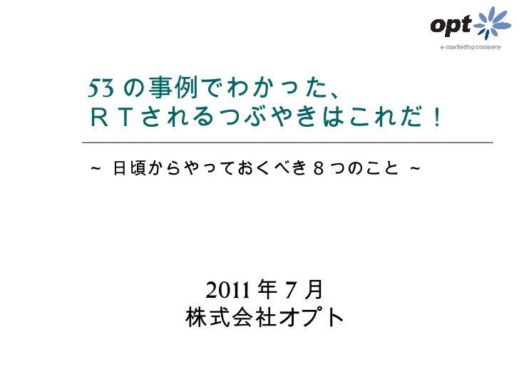 【オプト】20110720twitterセミナー資料