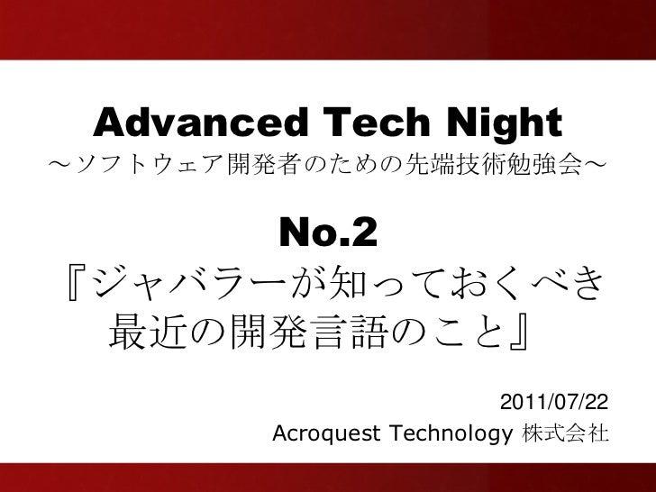 ATN No.2 ジャバラーが知っておくべき最近の開発言語のこと