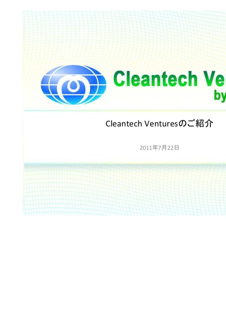 Cleantech Venturesのご紹介      2011年7月22日                         ⓒ 2011 insprout Corporation.                               ...