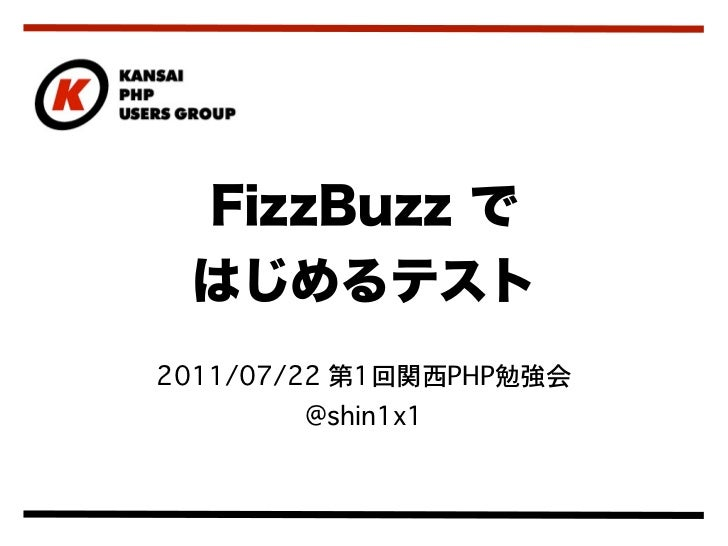 FizzBuzzではじめるテスト