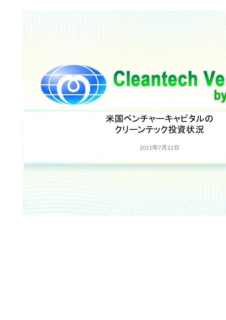 20110722 usvc portfolio_jp
