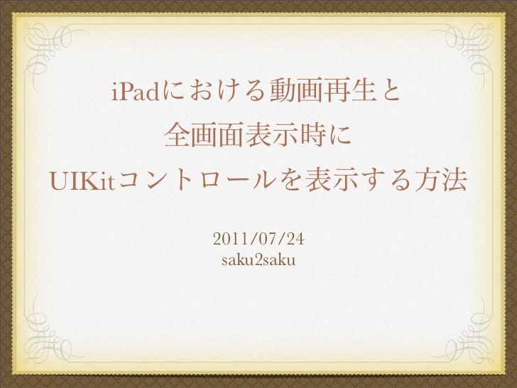 iPadUIKit           2011/07/24            saku2saku