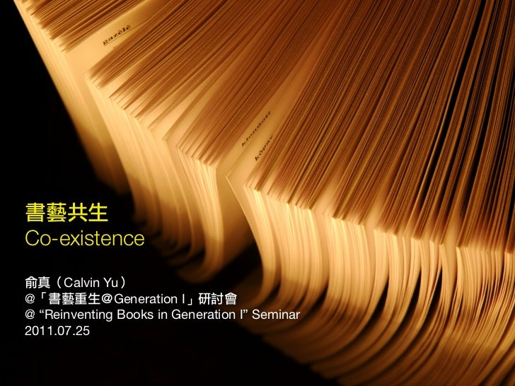 "書藝共生Co-existence俞真(Calvin Yu)@「書藝重生@Generation I」研討會@ ""Reinventing Books in Generation I"" Seminar2011.07.25"