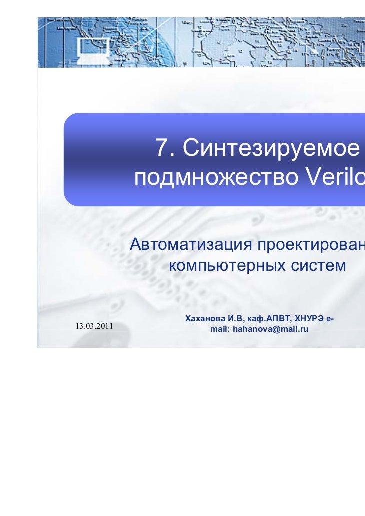 апкс 2011 07_синтез_verilog
