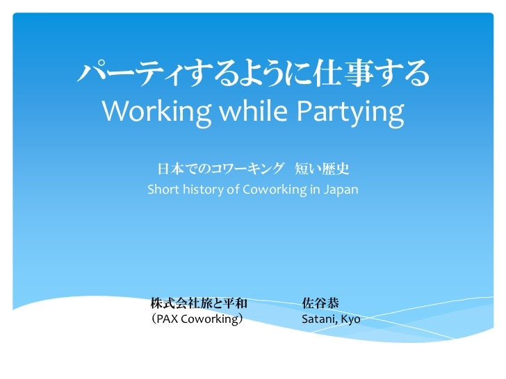 20110803coworking