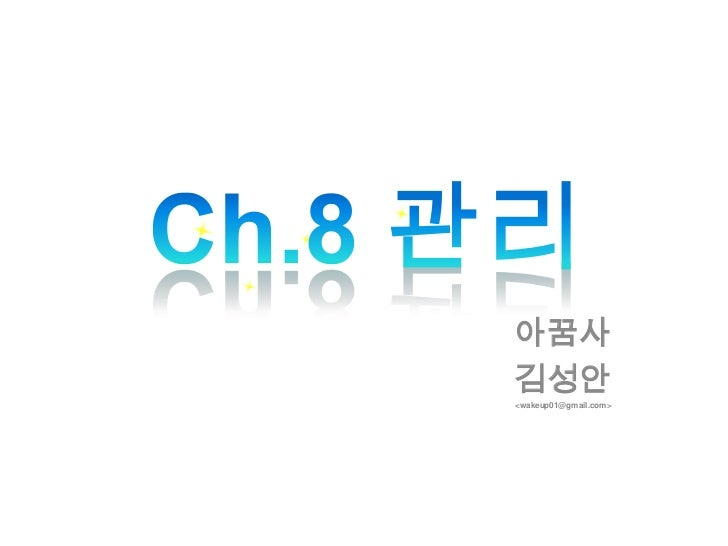 20110806 mongodb ch8