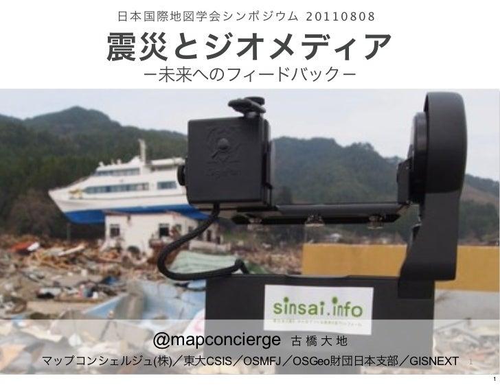 20110808 日本国際地図学会