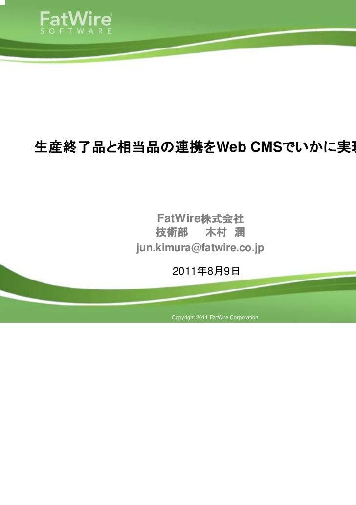 生産終了品と相当品の連携をWeb CMSでいかに実現するか                     FatWire株式会社                      技術部     木村 潤                  jun.kimur...