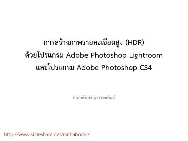 การสรางภาพรายละเอียดสูง (HDR)         ดวยโปรแกรม Adobe Photoshop Lightroom             และโปรแกรม Adobe Photoshop CS4   ...