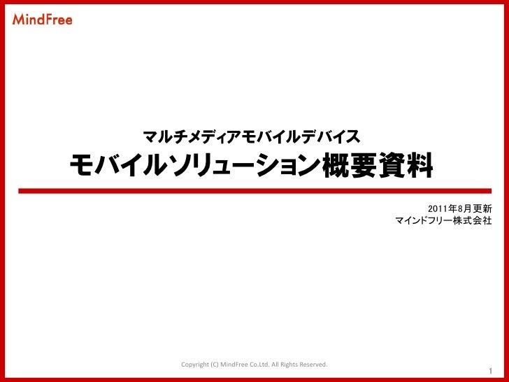 マルチメディアモバイルデバイスモバイルソリューション概要資料                                                               2011年8月更新                    ...