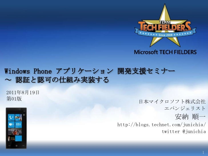 Windows Phone アプリに認証と認可を実装する V1.0