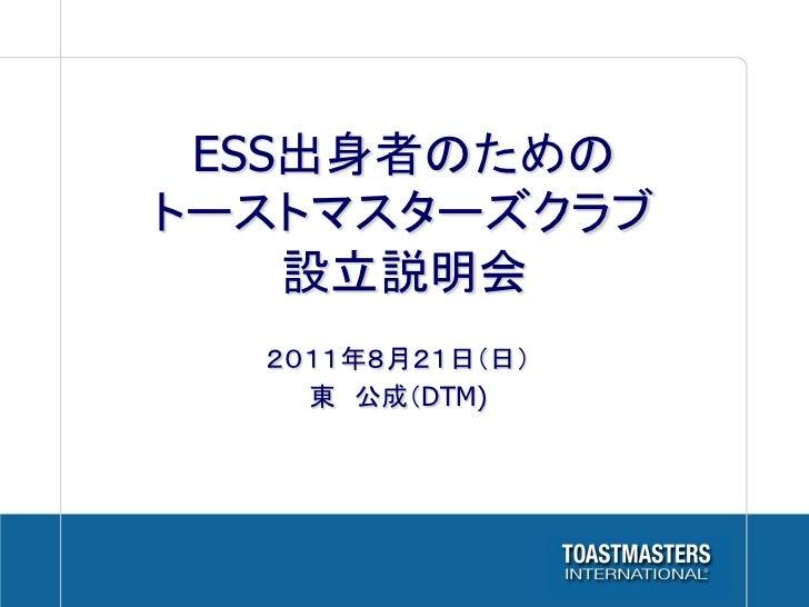 ESS出身者のためのトーストマスターズクラブ    設立説明会  2011年8月21日(日)    東 公成(DTM)