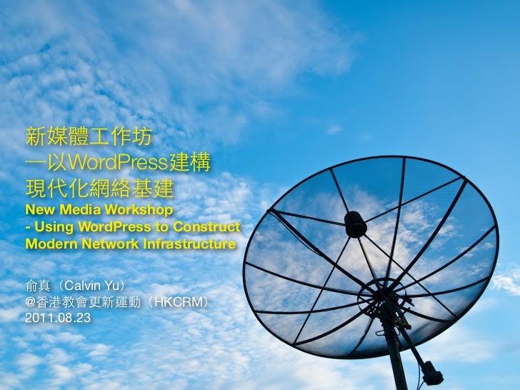 新媒體工作坊─以WordPress建構現代化網絡基建New Media Workshop- Using WordPress to ConstructModern Network Infrastructure俞真(Calvin Yu)@香港教會更...