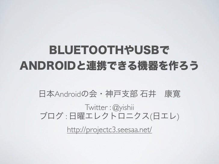 Android          Twitter : @yishii  :                           (   )   http://projectc3.seesaa.net/
