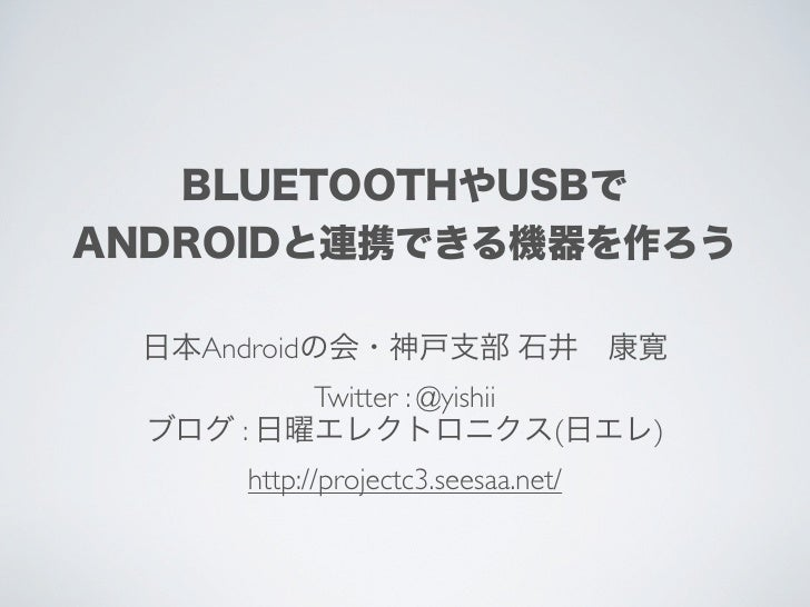Bluetooth、ADK、MicrobridgeでAndroidケータイと連携