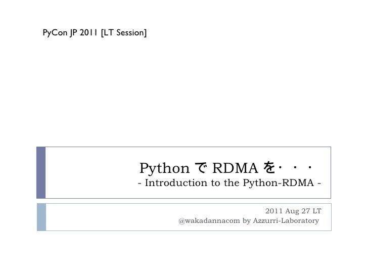 [20110827 PyConJP 2011 LT]pythonでrdmaを・・・