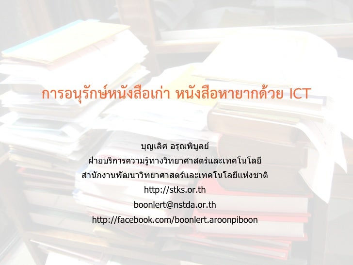 digital-rarebooks
