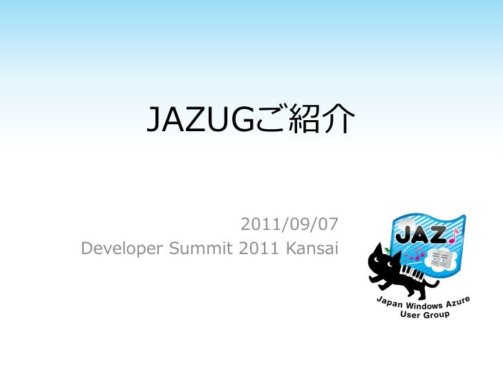 JAZUGご紹介                 2011/09/07Developer Summit 2011 Kansai