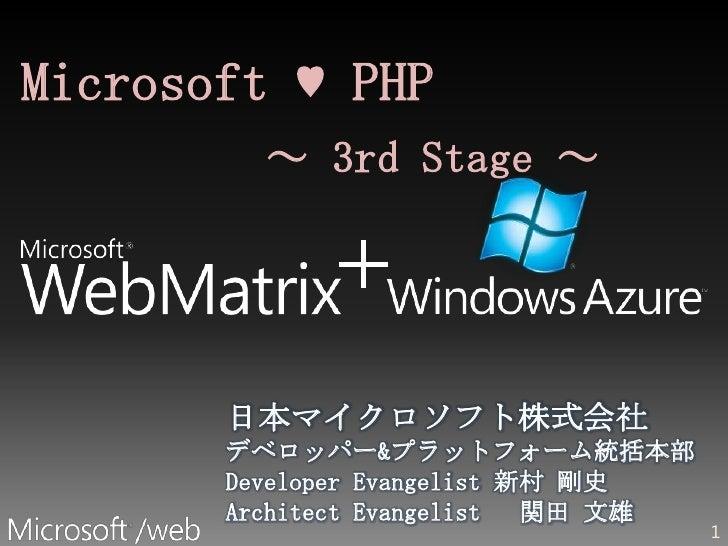 Microsoft loves PHP WebMatrix + Windows Azure