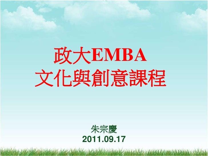 政大EMBA文化與創意課程    朱宗慶  2011.09.17