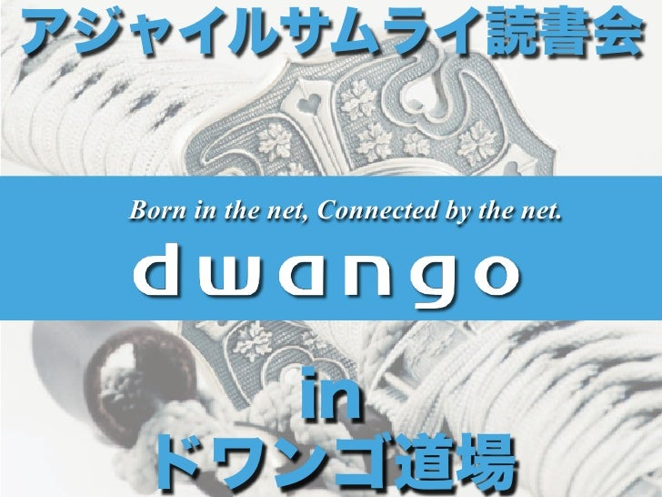アジャイルサムライ読書会 in ドワンゴ道場
