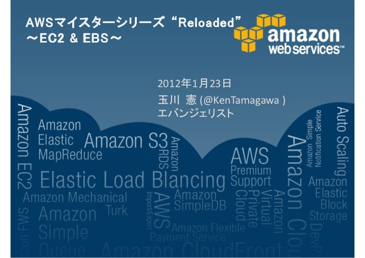 """仮想サーバーEC2 & EBS詳細 -ほぼ週刊AWSマイスターシリーズ """"Reloaded""""-"""