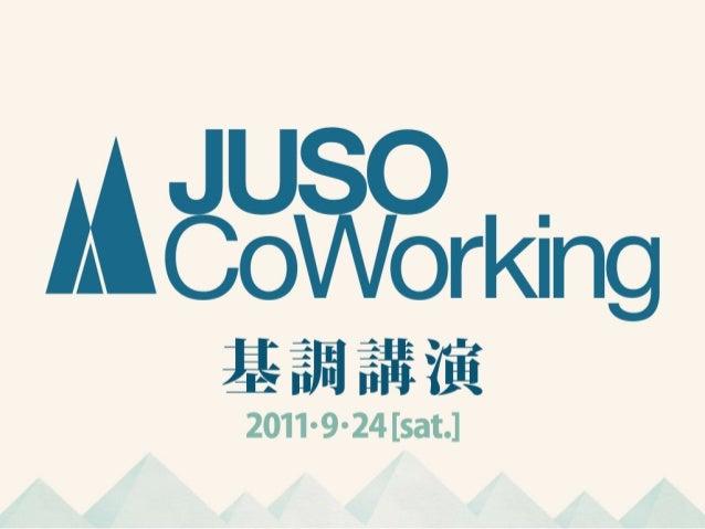 JUSO Coworking Keynote 2011