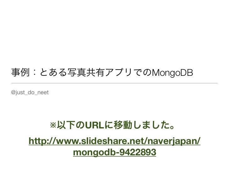 MongoDB@just_do_neet                ※   URL      http://www.slideshare.net/naverjapan/               mongodb-9422893