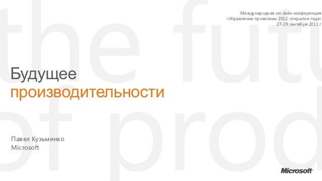 Международная он-лайн конференция                                                             «Управление проектами 2012: ...