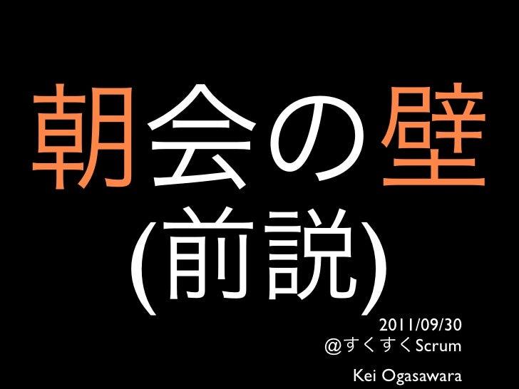 (       )  2011/09/30    @          Scrum        Kei Ogasawara