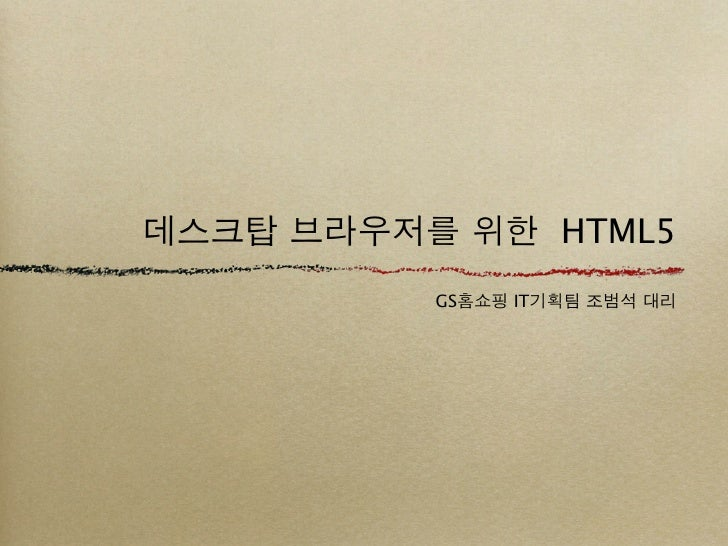 HTML5GS   IT