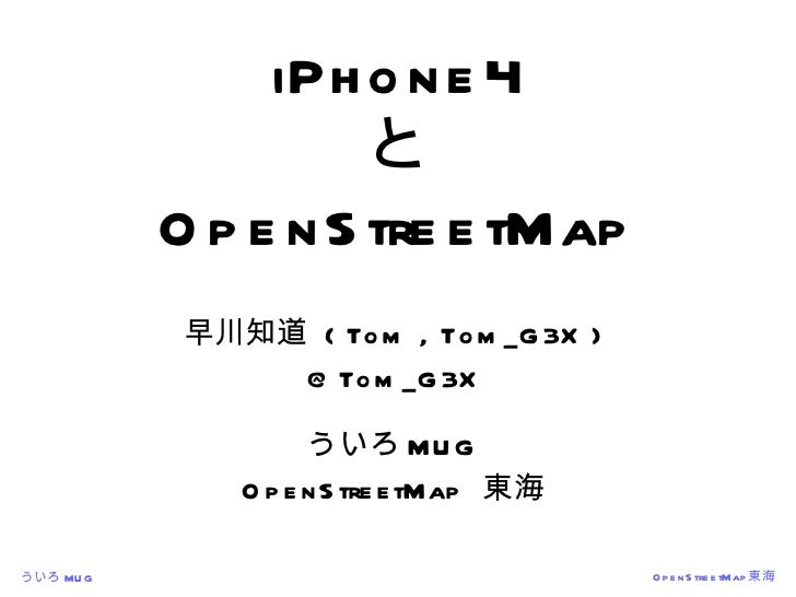 2011 10 01_augm_nagoya_2011_open_streetmap
